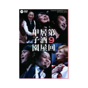 dvd2014
