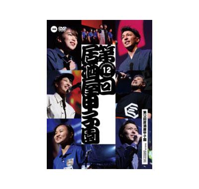 dvd2017