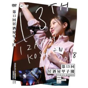 dvd2018