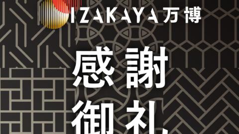 【理事長メッセージ】「IZAKAYA万博」開催の御礼